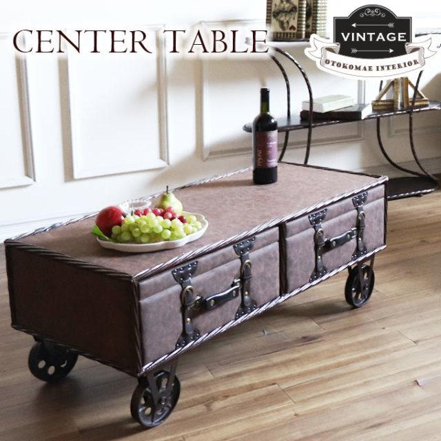 センターテーブル,テーブル,トランク型,ヴィンテージ,男前インテリア