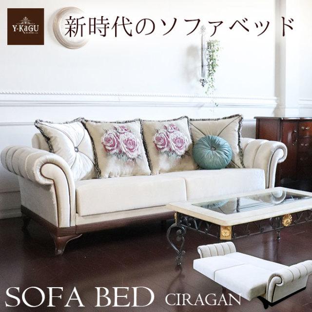 ソファベッド,3人掛け,ソファ,ベッド,リクライニング