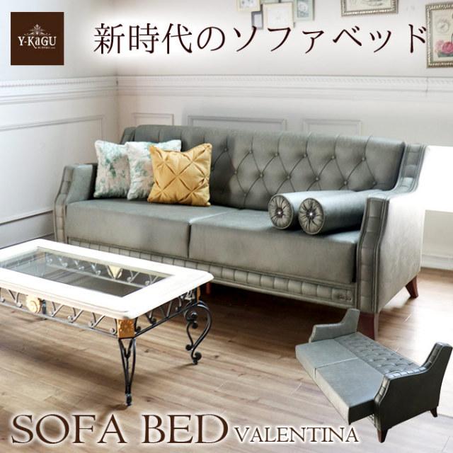 ソファベッド,おしゃれ,カッコいい,セミダブル,チェスターフィールド,バレンティナ,輸入家具,エフサネ,レザー,PVC,合成皮革,グリーン