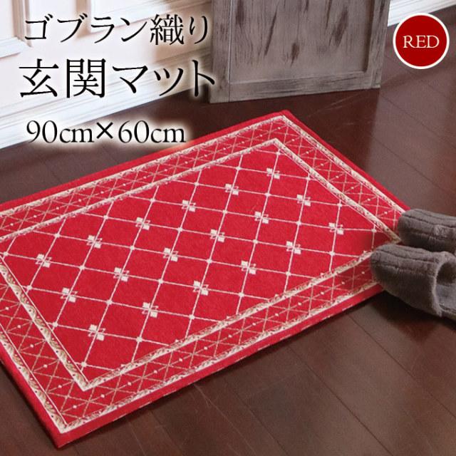 玄関マット, 90×60cm,ゴブラン,シェニール織,赤,フレンチ