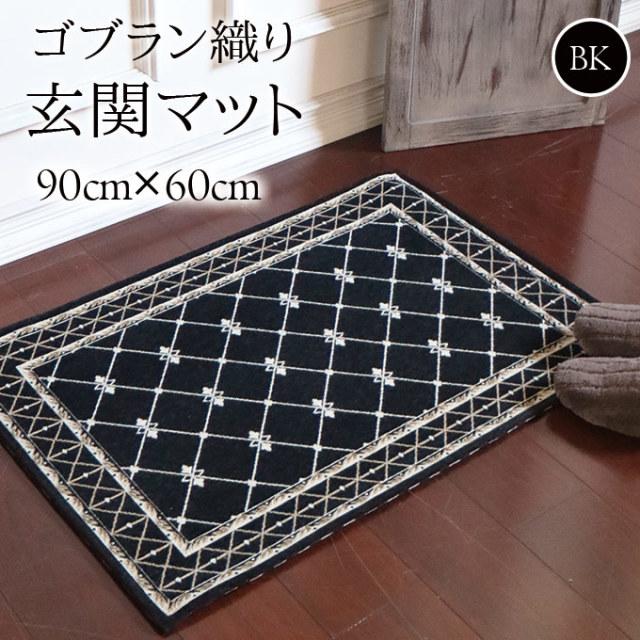玄関マット, 90×60cm,ゴブラン,シェニール織,黒,フレンチ