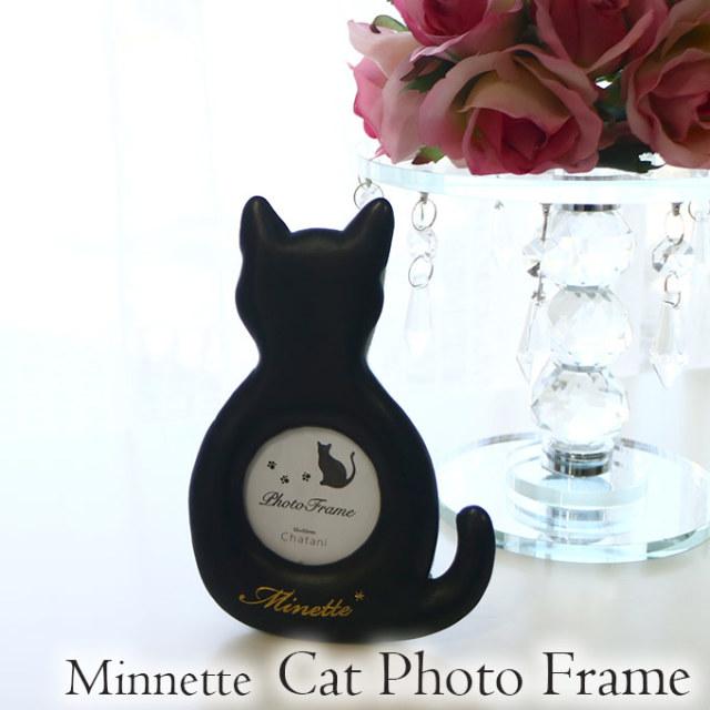フォトフレーム,大特価,黒ネコ,ブラック,おしゃれ,かわいい,柔らかい,ギフト,プレゼント