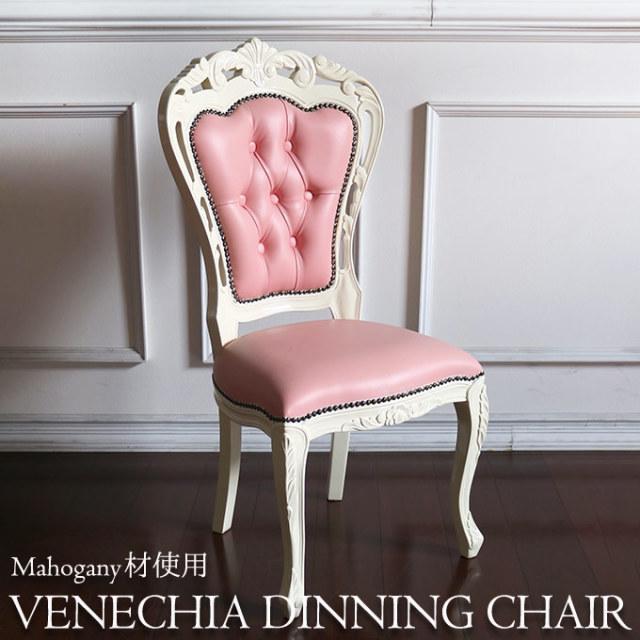 ダイニングチェア,椅子,イス,ロココ,プリンセス,ピンク