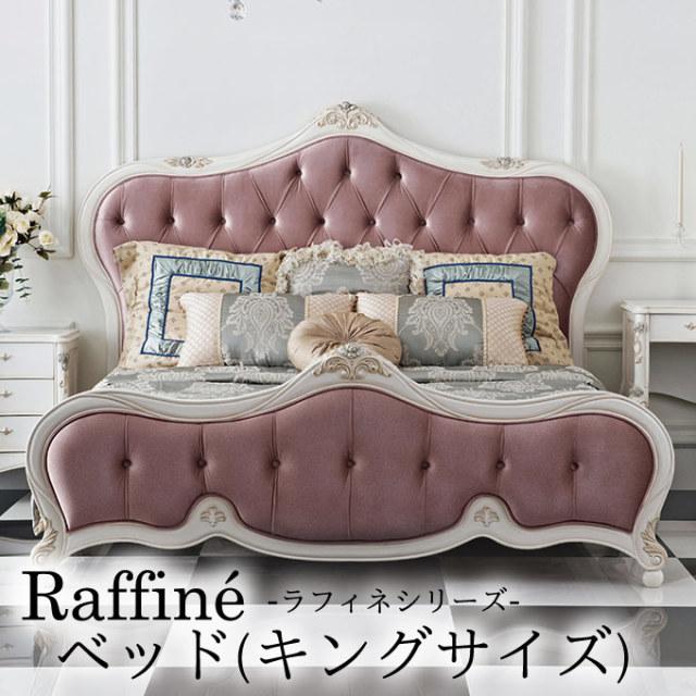ベッド,キングサイズ,ベッドフレーム,ロココ調,姫家具