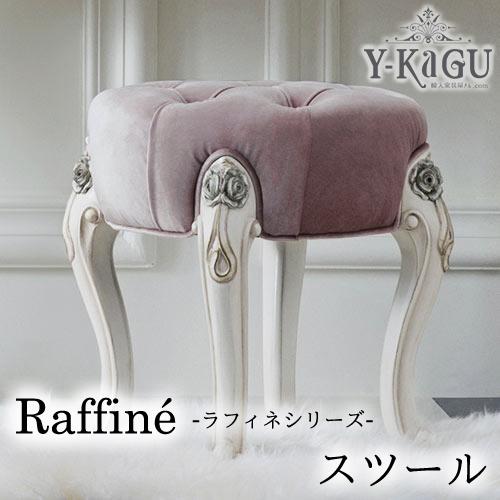 スツール,腰掛け,猫脚,ロココ調,姫家具