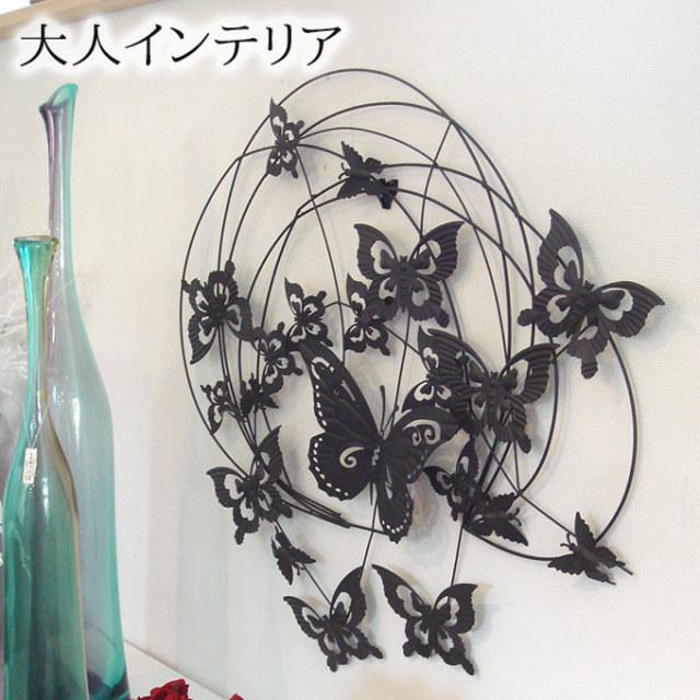 ウォールアート,バタフライ,蝶,アイアン,壁飾り