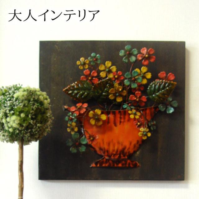 ウォールパネル,オレンジ,壁飾り,立体オブジェ,アンティーク雑貨