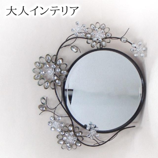 鏡,ミラー,壁掛け,ウォールミラー,アイアン,ジュエルフラワー,アンティーク