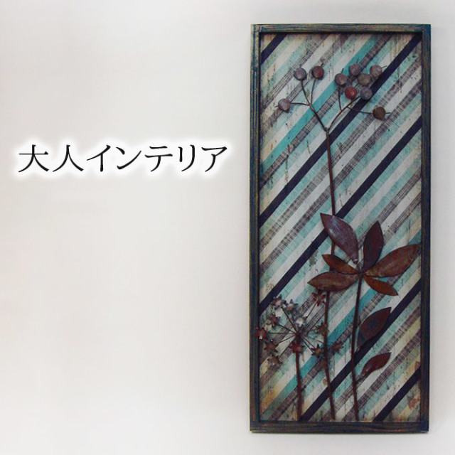 ウォールアート,壁飾り,ウォールパネル,和モダン