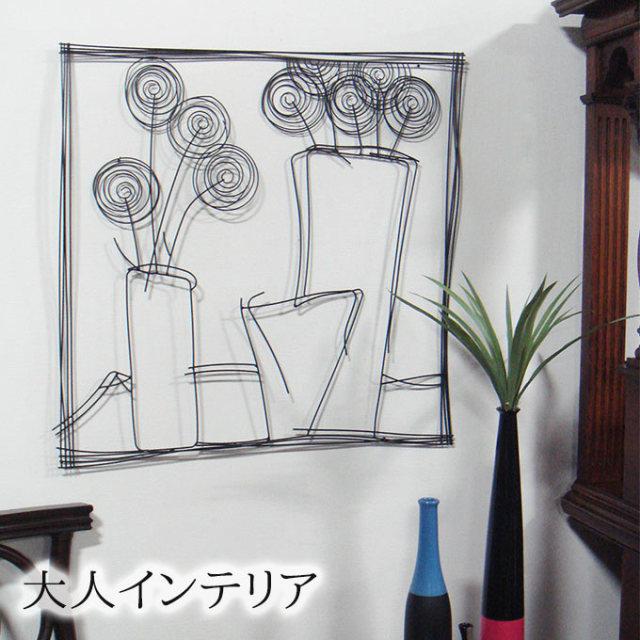 ウォールアート,壁飾り,ワイヤーアート,モダン