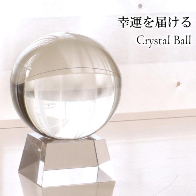 置物,クリスタル,ボール,水晶,風水