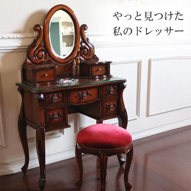 ドレッサー,一面鏡,化粧台,アンティーク
