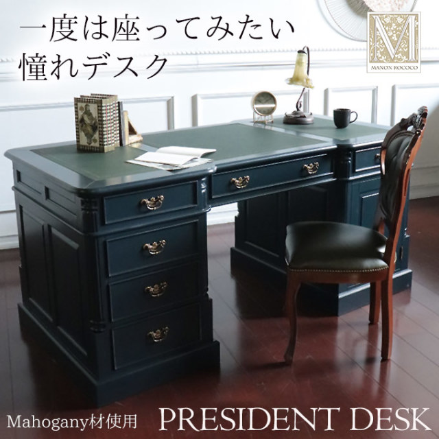 デスク,机,書斎,アンティーク,ネイビー