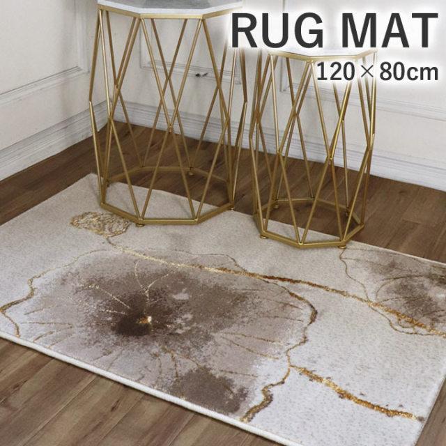 ラグ,マット,ラグマット,玄関マット,インテリアマット,室内,屋内,長方形,120×80cm,洗える,ゴールド,フラワー