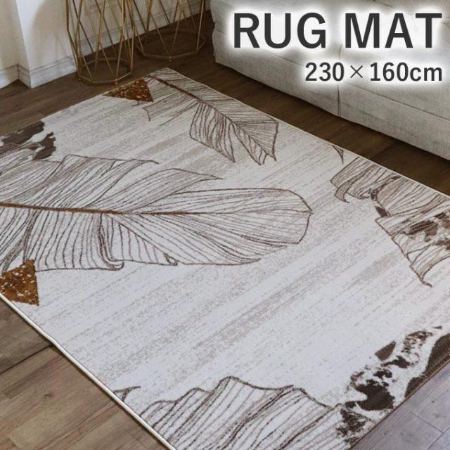 ラグマット,230×160cm,長方形,ゴールドリーフ