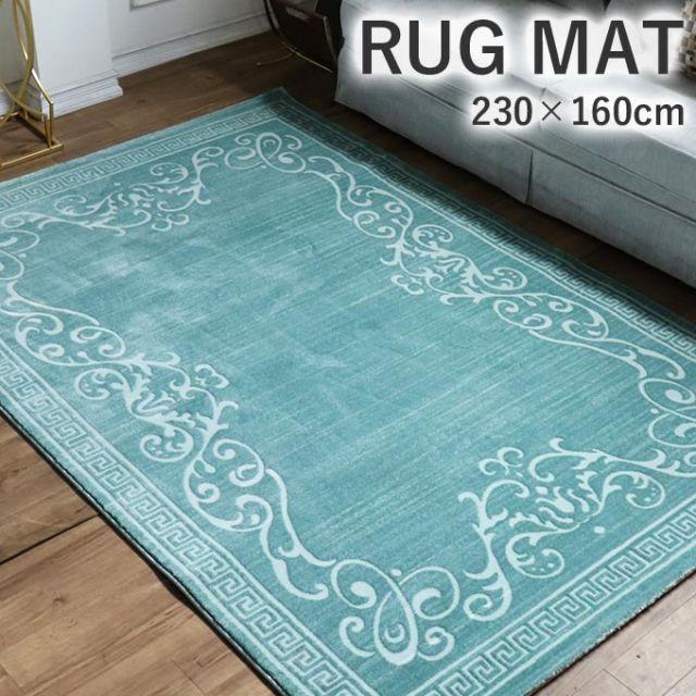 ラグマット,230×160cm,長方形,イングランドグリーン