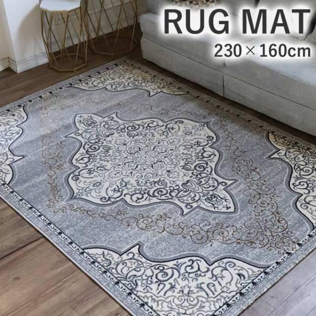 ラグマット,230×160cm,長方形,クラシカルグレー