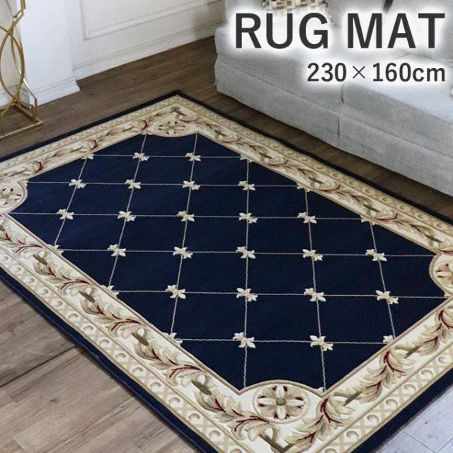 ラグマット,230×160cm,長方形,フレンチクラシック,ブルー