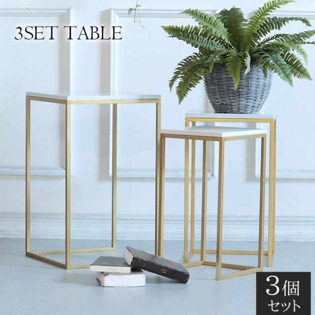 ネストテーブル,サイドテーブル,大理石,3点セット