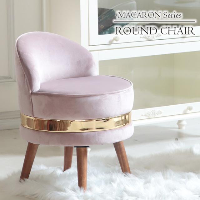 チェア,椅子,イス,マカロン,ピンク
