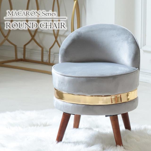 チェア,椅子,イス,マカロン,グレー