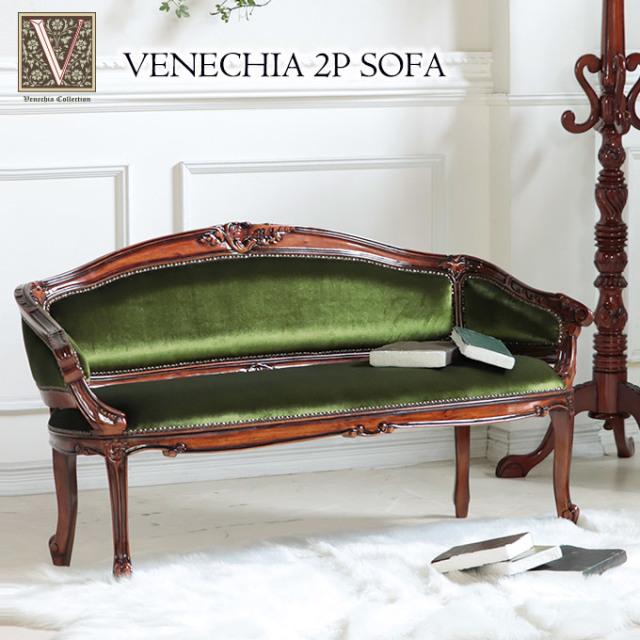 ソファ,2人掛け,2人用,木製,ベロア調