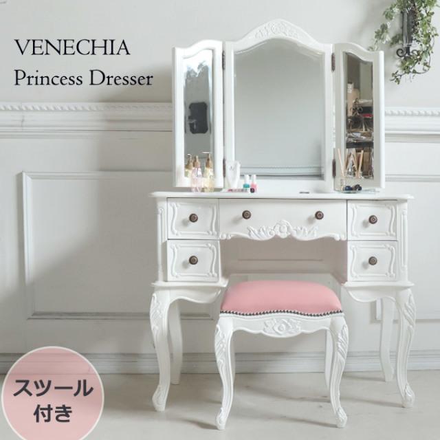 ドレッサー,三面鏡,化粧台,ホワイト,木製