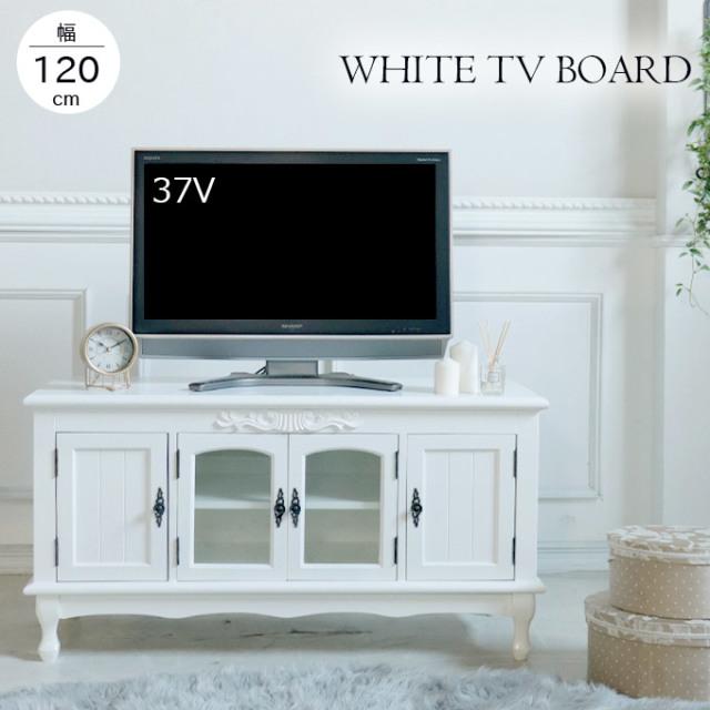 テレビ台,幅120cm,ホワイト,英国調,イングランド式