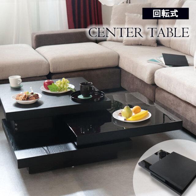 テーブル,センターテーブル,回転,モダン,シンプル