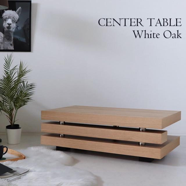 テーブル,センターテーブル,長方形,ホワイトオーク,モダン