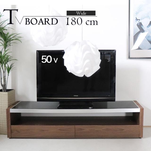 テレビボード,収納,幅180cm,ウォールナット,モダン