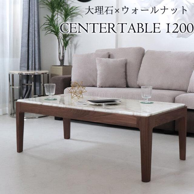 テーブル,センターテーブル,大理石,ウォールナット,モダン