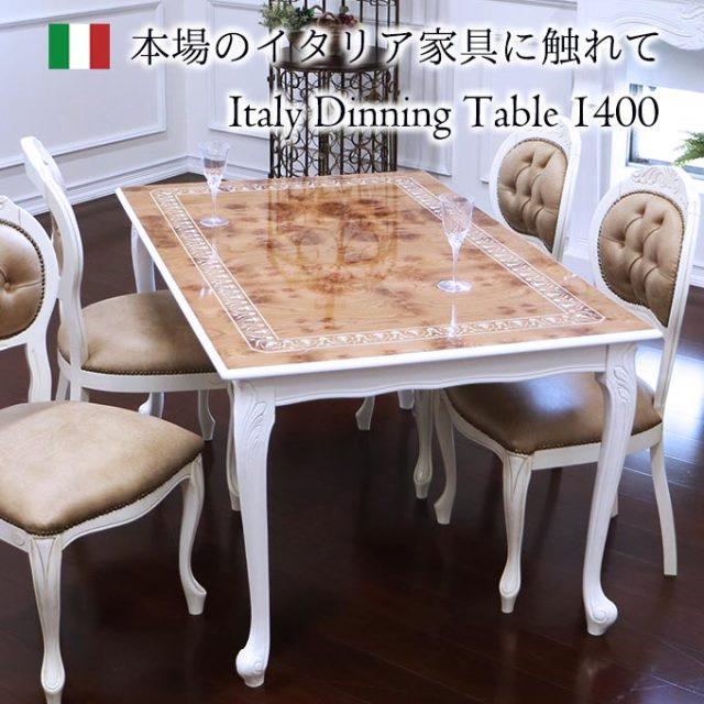 ダイニングテーブル,イタリア家具,幅140cm,クラシック