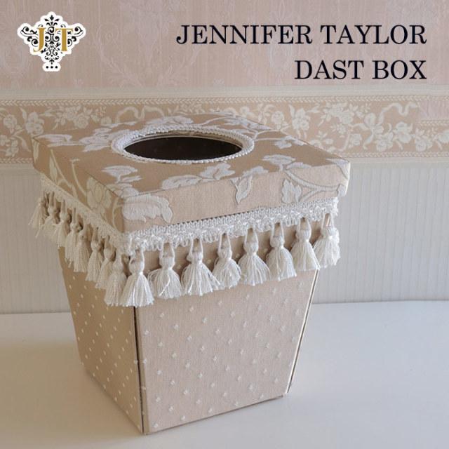 ダストボックス,ごみ箱,おしゃれ,ジェニファーテイラー