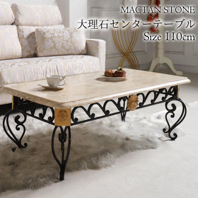 センターテーブル,大理石,幅110cm,アイボリー,ベージュ