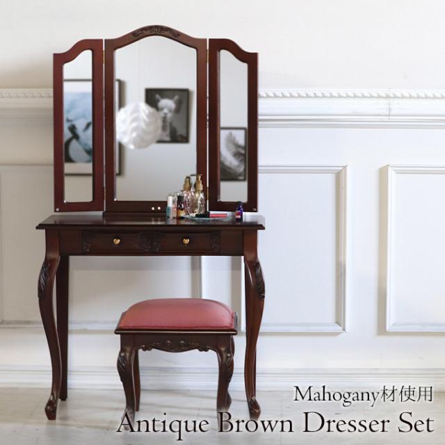 ドレッサー,3面鏡,化粧台,ブラウン