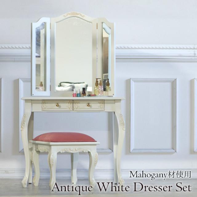 ドレッサー,3面鏡,化粧台,ホワイト