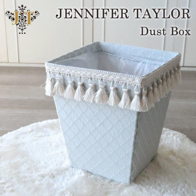 ゴミ箱,ダストボックス,箱,ボックス,布製,おしゃれ,ヨーロピアン,ジェニファーテイラー