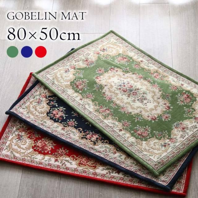 ラグマット,玄関マット,ゴブラン織り,長方形,80×50cm