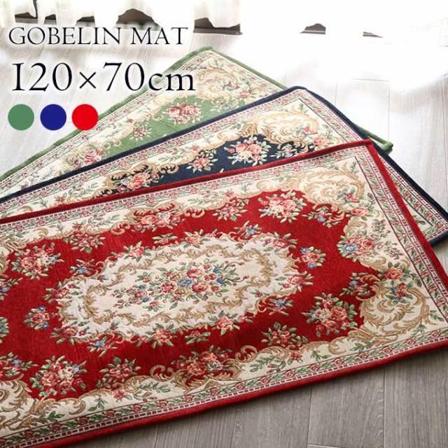 ラグマット,フロアラグ,ゴブラン織り,長方形,120×70cm
