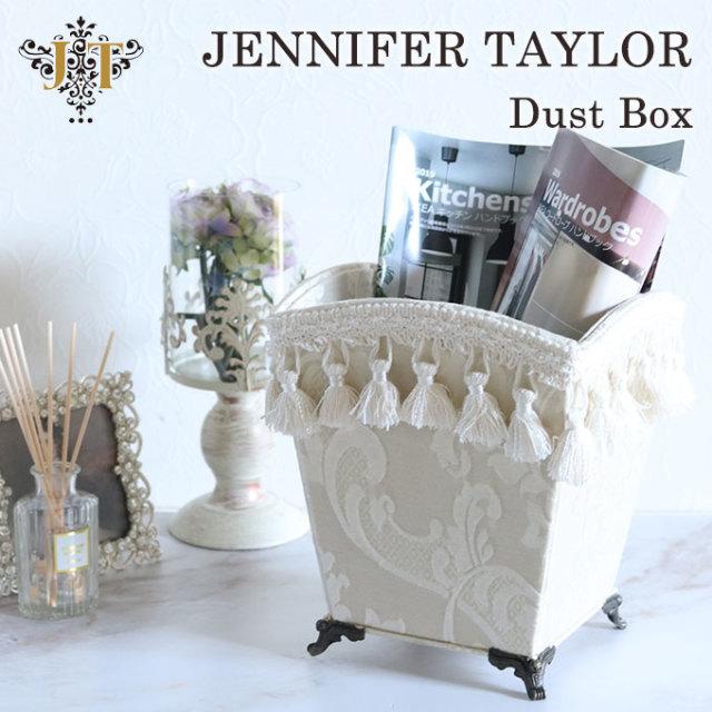 ダストボックス,ごみ箱,ボックス,箱,脚付き,ホワイト,おしゃれ,ヨーロピアン,ジェニファーテイラー,Jennifer Taylor,Leone