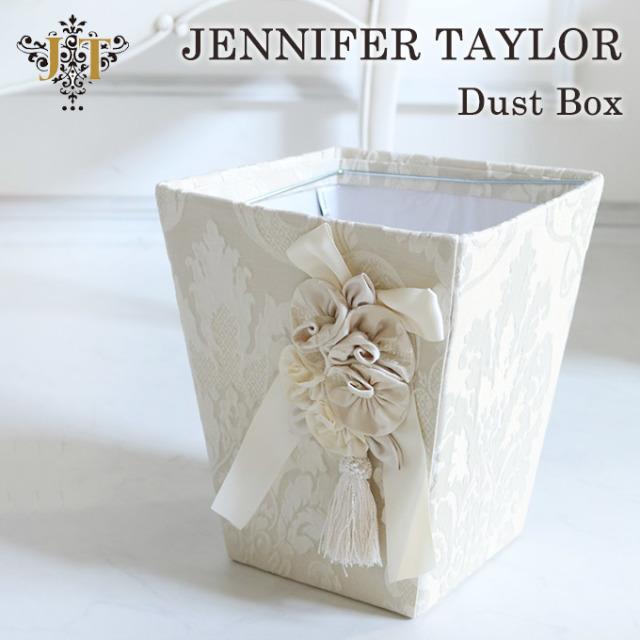 ダストボックス,ごみ箱,ボックス,箱,収納,ホワイト,おしゃれ,ヨーロピアン,ジェニファーテイラー,Jennifer Taylor,Leone