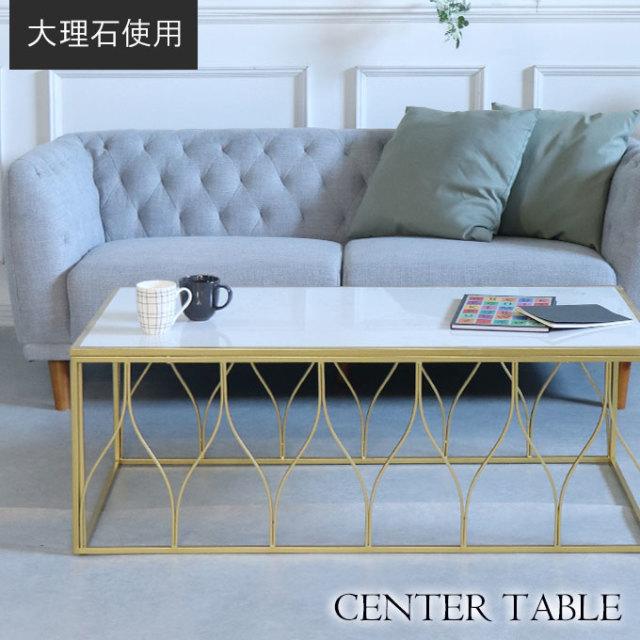 センターテーブル,大理石,幅120cm,リビングテーブル