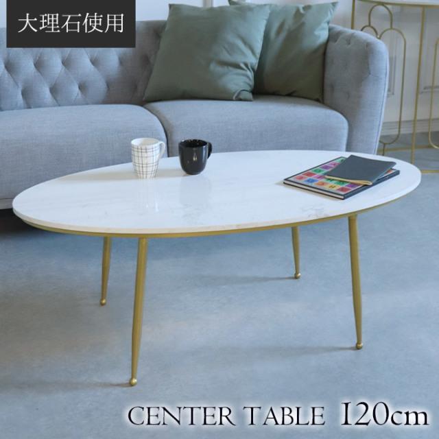 センターテーブル,幅120cm,大理石,リビング