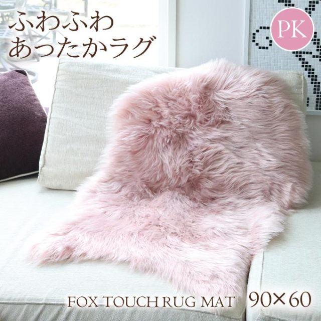 ラグ,フェイクファー,90×60cm,ピンク,ふわふわ