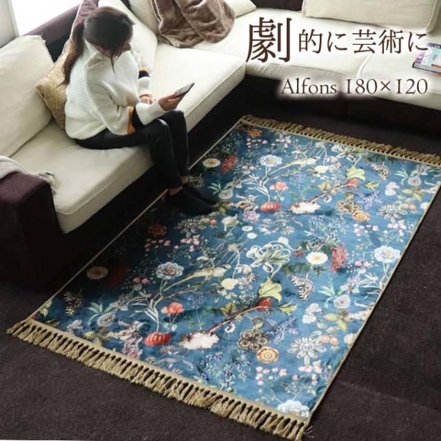 ラグマット,180×120cm,じゅうたん,高級,アールヌーボー