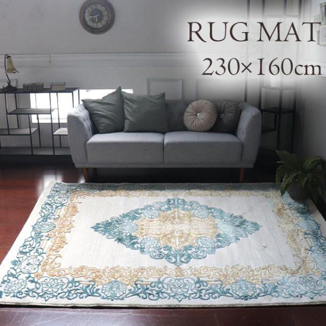 ラグ,マット,ラグマット,230×160cm,リビング,じゅうたん,絨毯,洗える,おしゃれ,クラシック,高級,AZURE