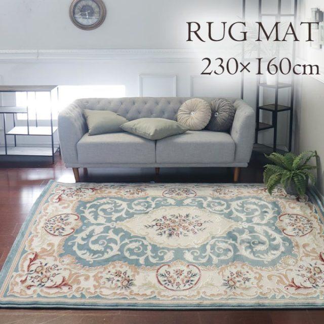 ラグ,マット,ラグマット,230×160cm,リビング,じゅうたん,絨毯,洗える,おしゃれ,トルコ製,高級,クラシック,ブルーローズ