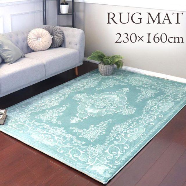 ラグ,マット,ラグマット,230×160cm,リビング,じゅうたん,絨毯,洗える,おしゃれ,トルコ製,高級,クラシック,FURA