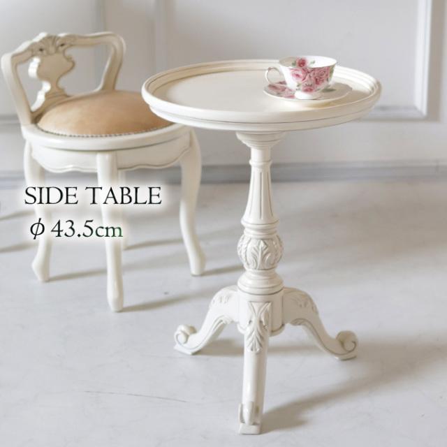 テーブル,丸,サイドテーブル,猫脚,ホワイト